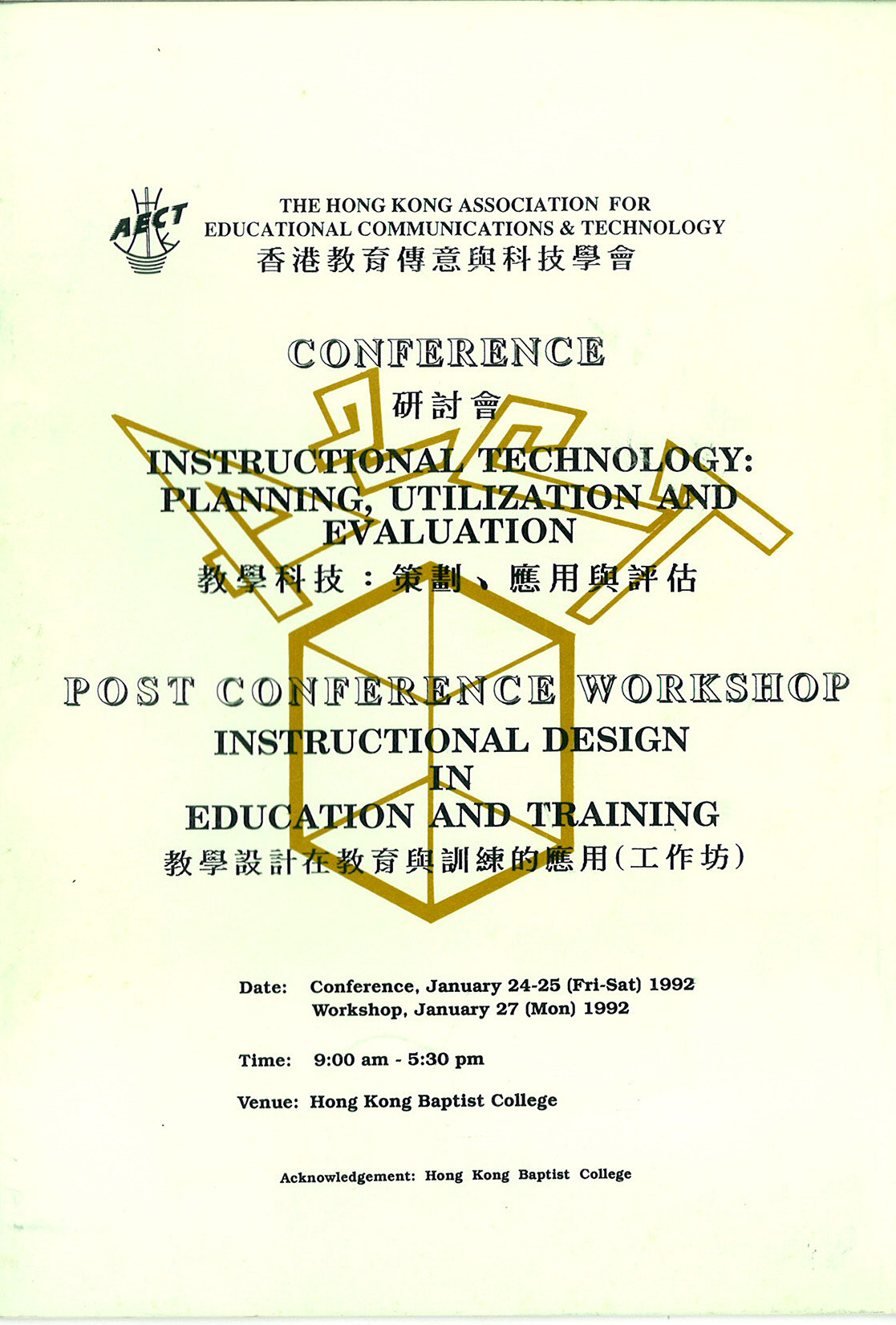 hkaect conference 1992