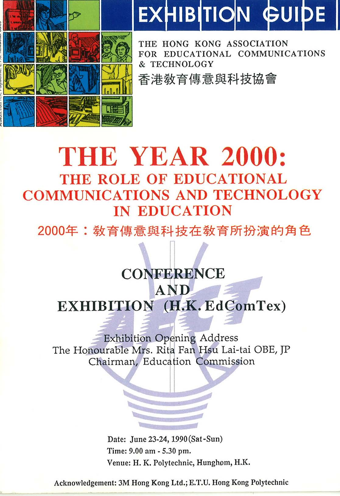 hkaect conference 2000